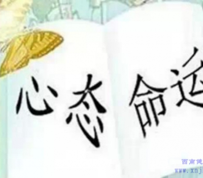 <strong>心态是你真正的主人</strong>